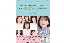 『美顔バランス診断×パーソナルカラー 自分に似合うメイクがわかる』発売