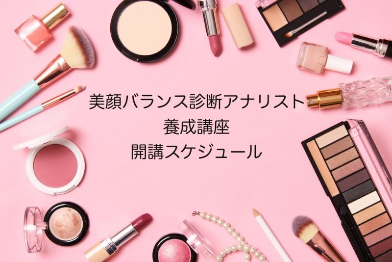 【オンライン開催】美顔バランス診断アナリスト養成講座 6月クラス