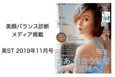 【メディア掲載】美ST 2019年11月号
